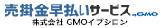 GMOイプシロン