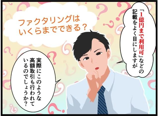 売掛債権を証明する請求書