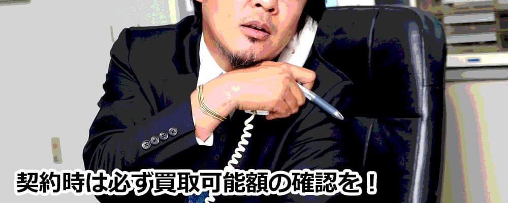 電話で買取限度額を確認する男性