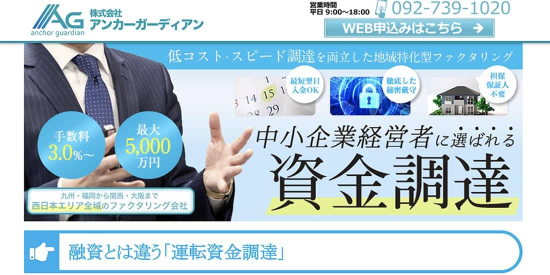 アンカーガーディアン(関西版)のスクリーンショット画像