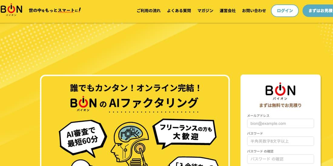 株式会社バイオンのスクリーンショット画像