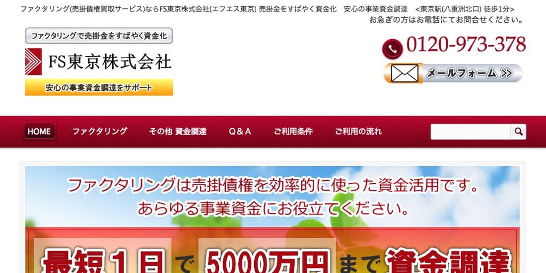 FS東京株式会社のスクリーンショット画像