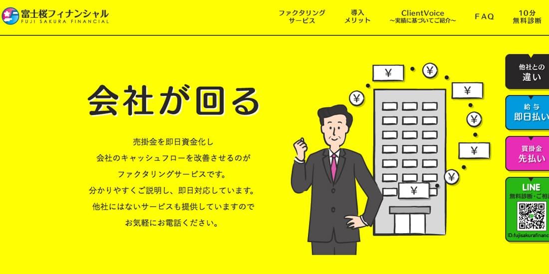 富士桜フィナンシャルのスクリーンショット画像