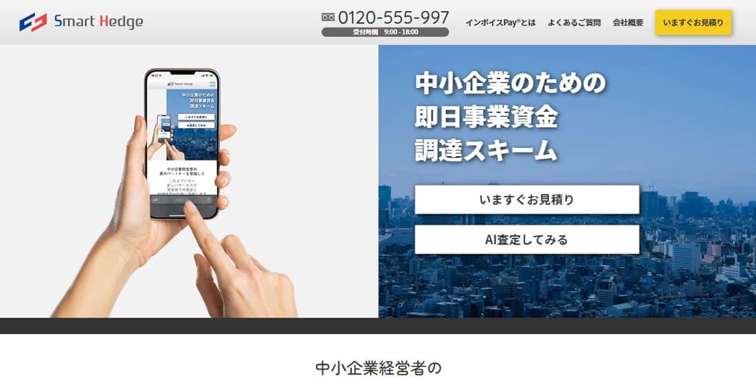 インボイスPayのスクリーンショット画像