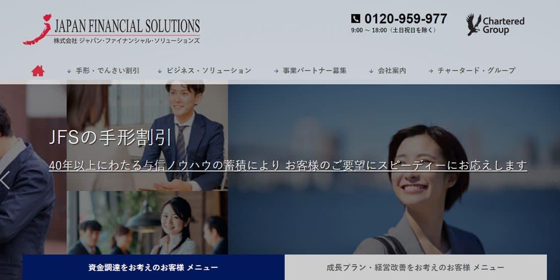 ジャパン・フィナンシャル・ソリューションズのスクリーンショット画像