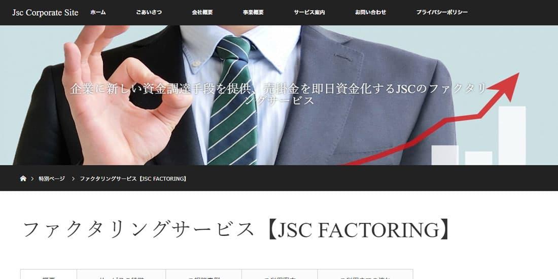 JSCファクタリングのスクリーンショット画像