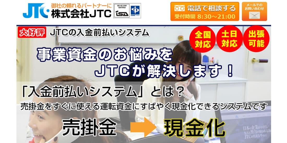 株式会社JTCのスクリーンショット画像