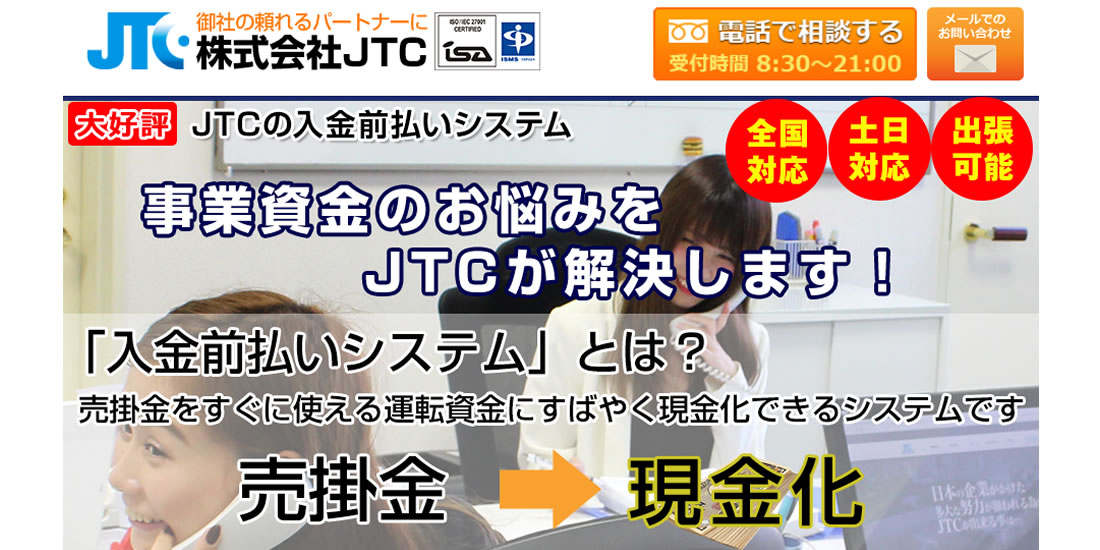 JTCファクタリングのスクリーンショット画像