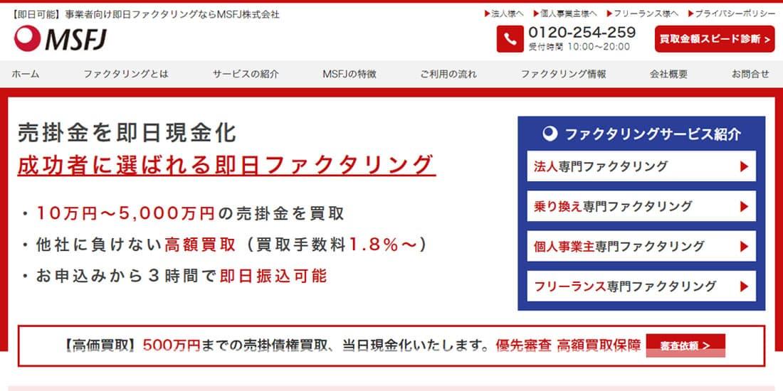 MSFJ株式会社のスクリーンショット画像