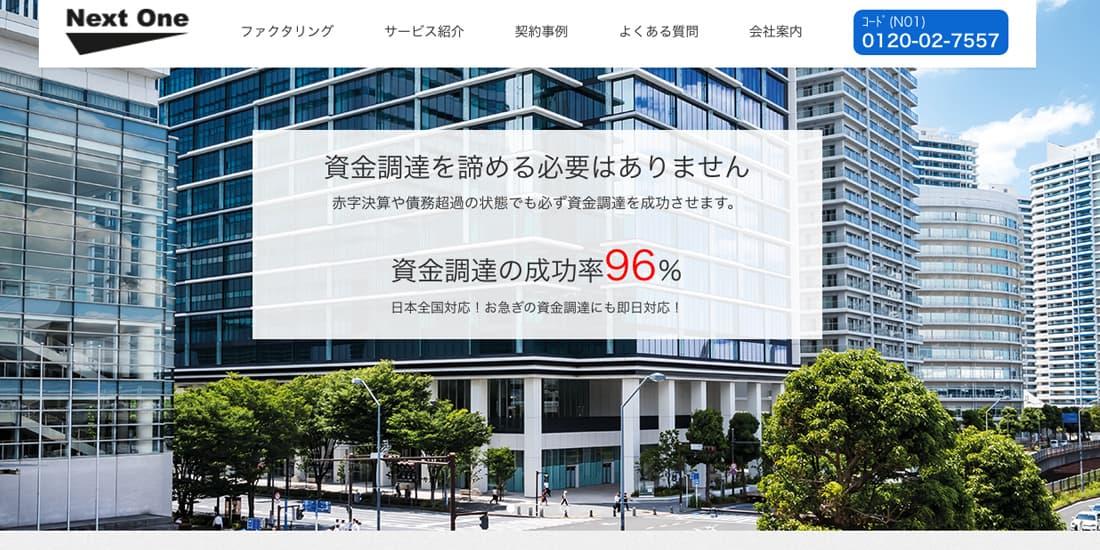 株式会社ネクストワンのスクリーンショット画像