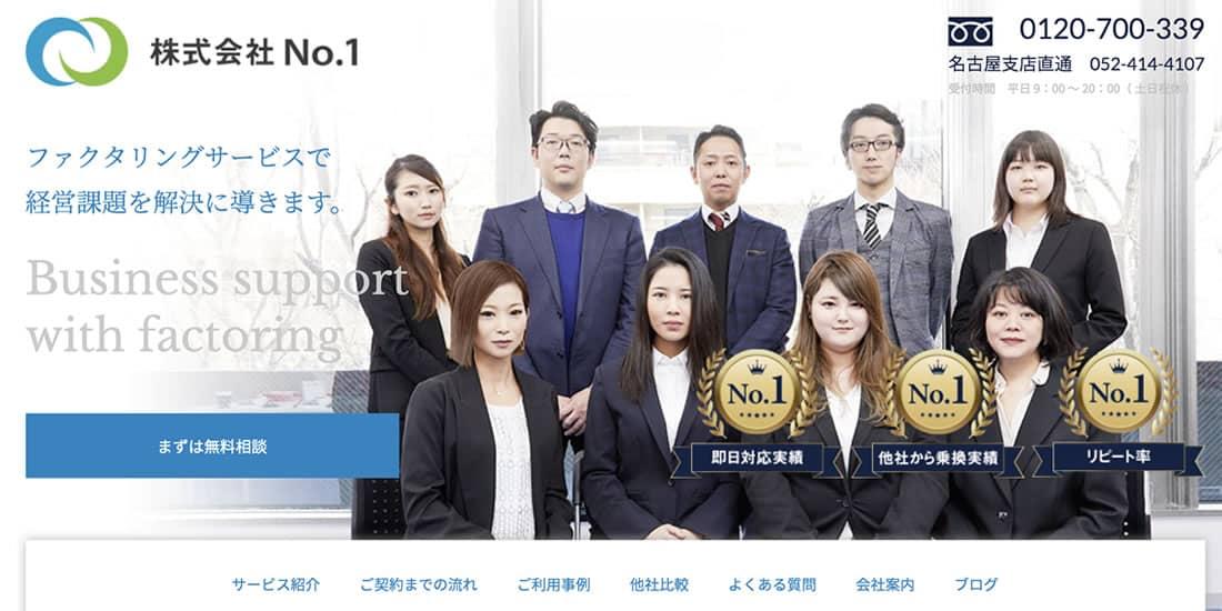 株式会社 No.1のスクリーンショット画像