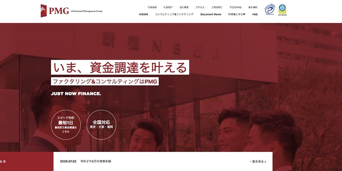 PMGファクタリングのスクリーンショット画像