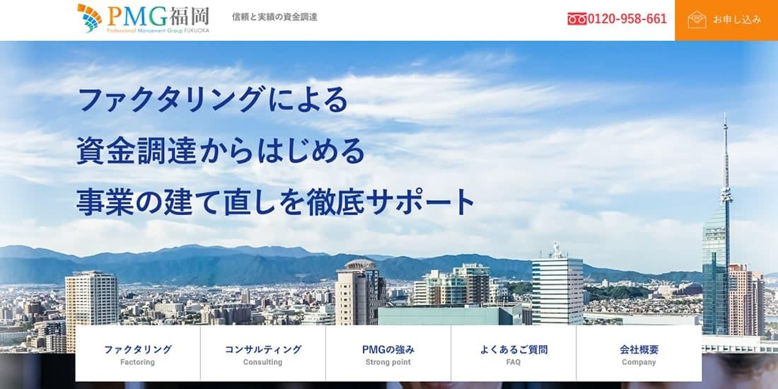 PMG福岡のスクリーンショット画像