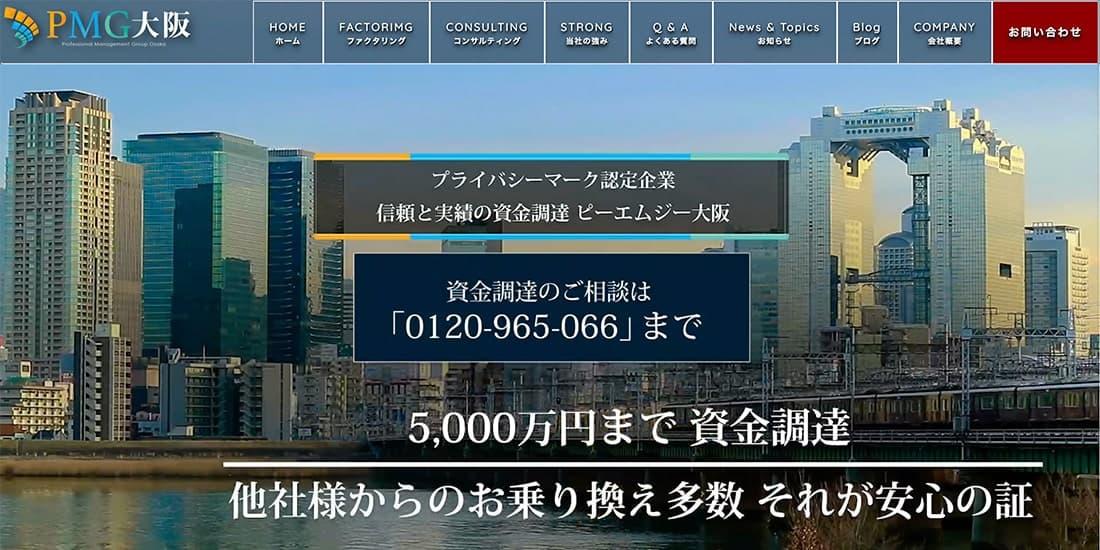 PMG大阪のスクリーンショット画像