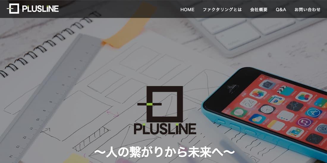 プラスラインのスクリーンショット画像