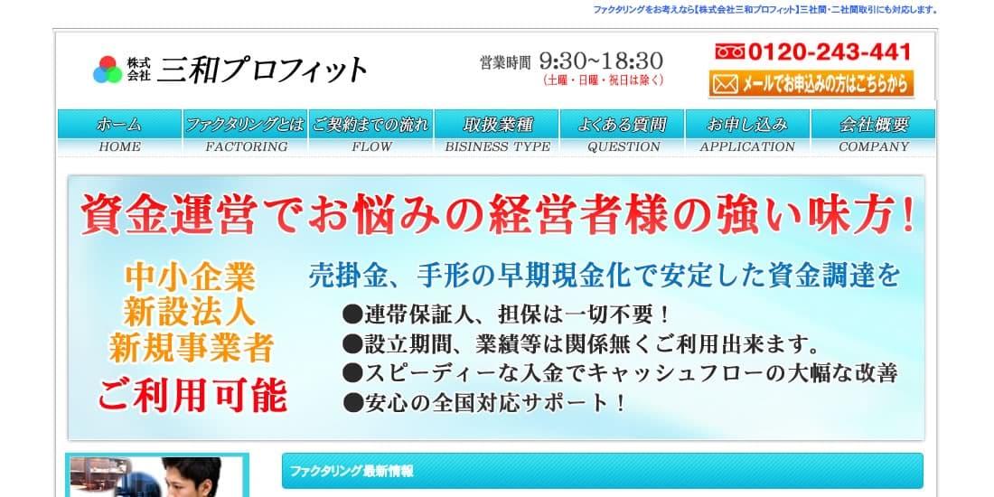 株式会社三和プロフィットのスクリーンショット画像