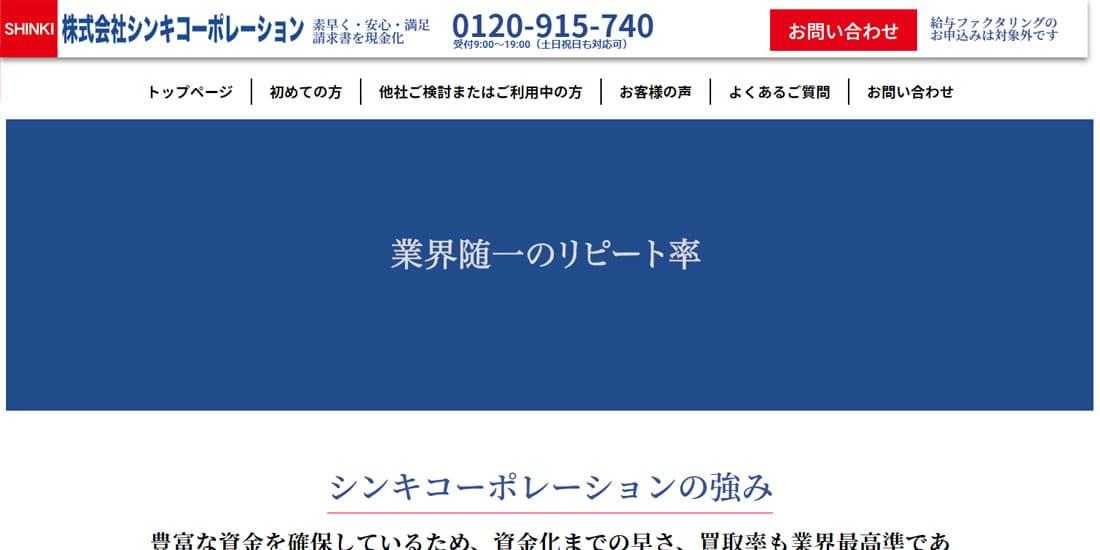 シンキコーポレーションのスクリーンショット画像