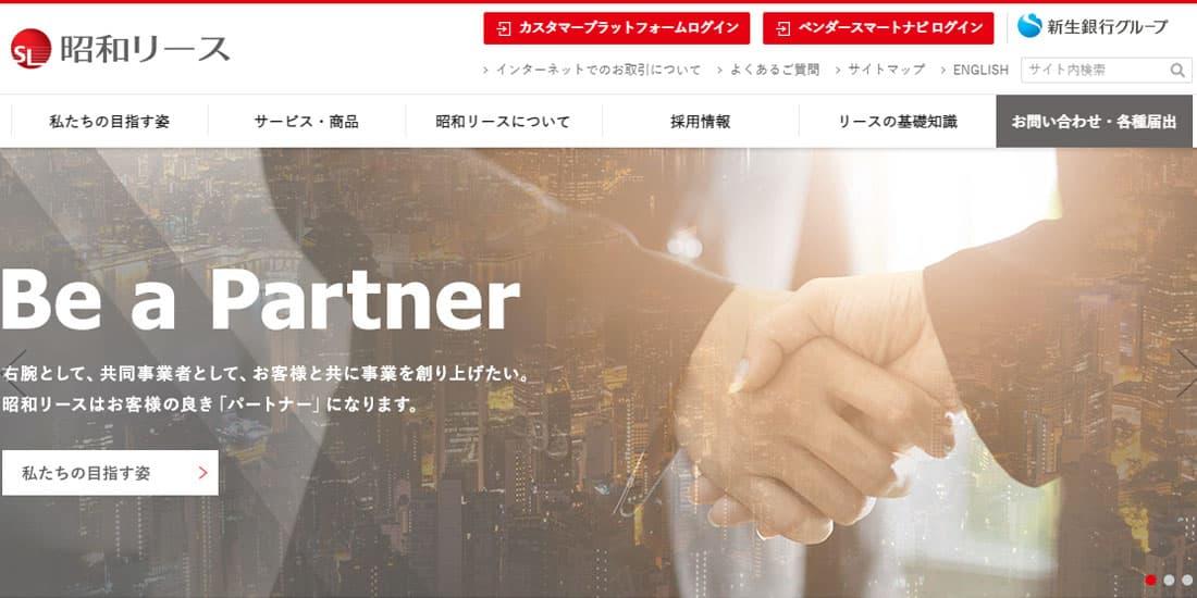 昭和リースのスクリーンショット画像