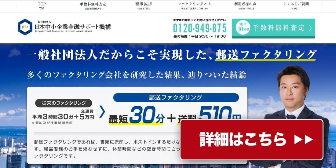 日本中小企業金融サポート機構のスクリーンショット画像