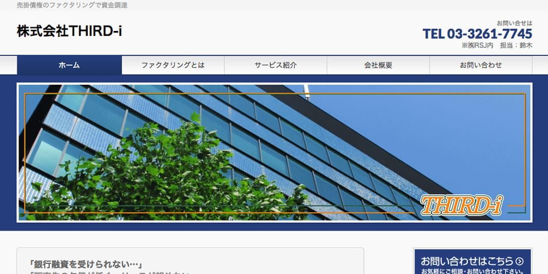 サードアイのスクリーンショット画像