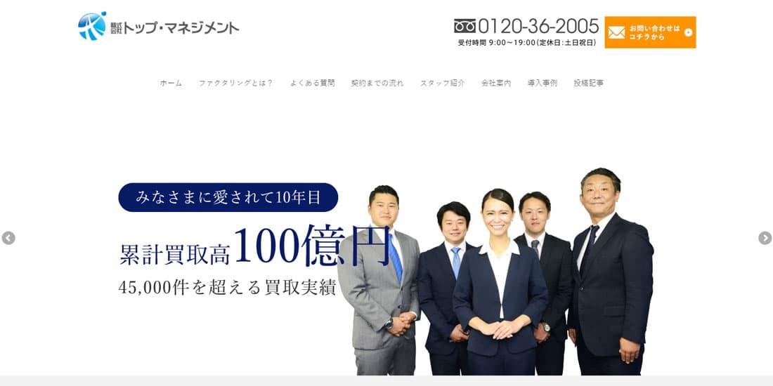 株式会社トップマネジメントのスクリーンショット画像