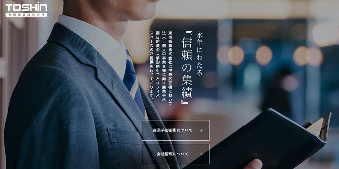 東信商事株式会社のスクリーンショット画像