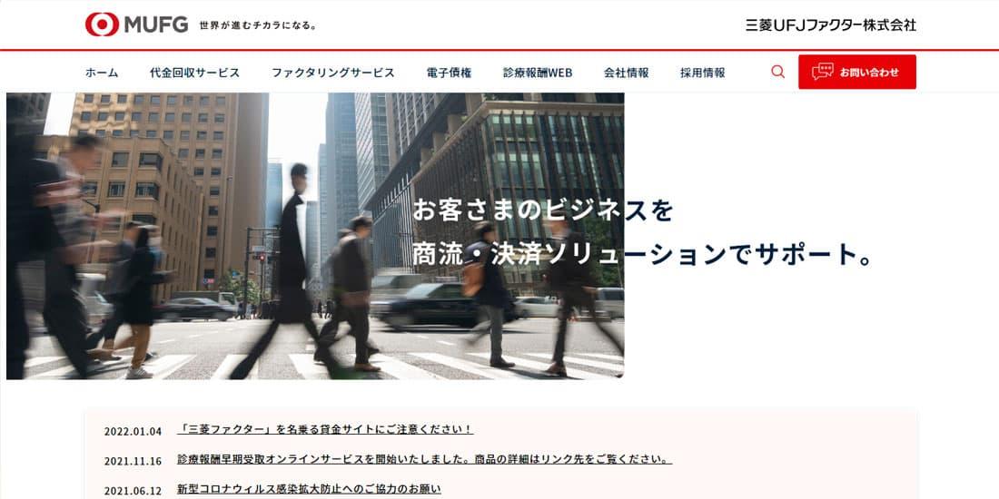 三菱UFJファクターのスクリーンショット画像