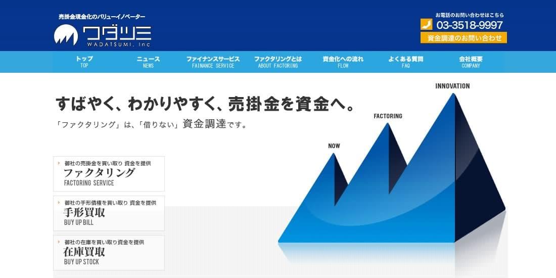 ワダツミ株式会社のスクリーンショット画像
