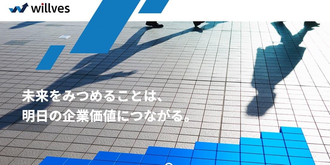 ウィルベス株式会社のスクリーンショット画像