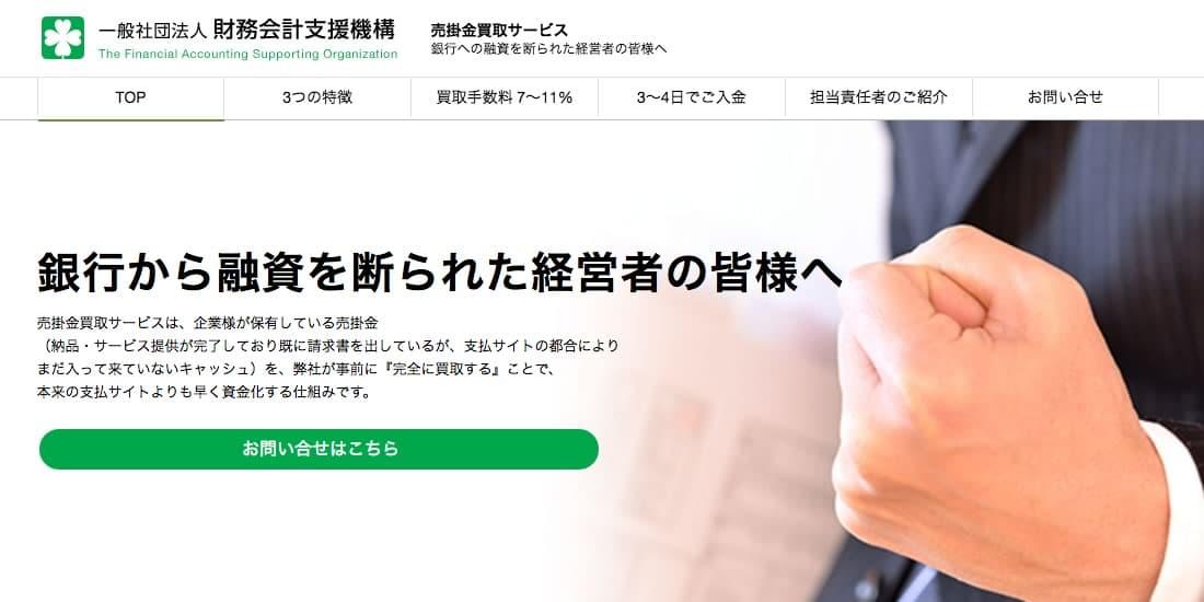 財務会計支援機構のスクリーンショット画像
