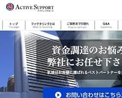 アクティブサポートのスクリーンショット画像
