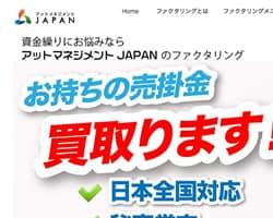 アットマネジメントジャパンのスクリーンショット画像