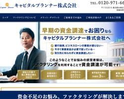 キャピタルプランナー株式会社のスクリーンショット画像