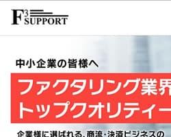 F3サポートのスクリーンショット画像