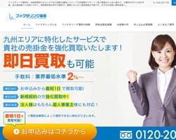 ファクタリング福岡のスクリーンショット画像