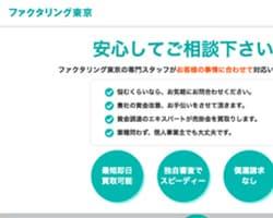 ファクタリング東京のスクリーンショット画像