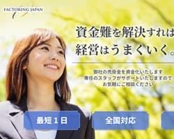 ファクタリングジャパンのスクリーンショット画像