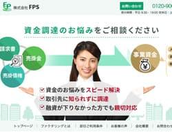 株式会社FPSのスクリーンショット画像