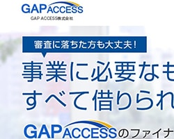GAP-ACCESSのスクリーンショット画像