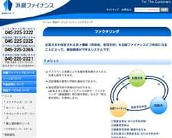 浜銀ファイナンスのスクリーンショット画像