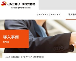 JA三井リース株式会社のスクリーンショット画像
