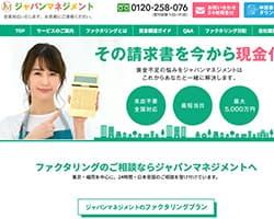 ジャパンマネジメントのスクリーンショット画像