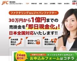 ジャパンファクターのスクリーンショット画像