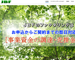 JBFファクタリングのスクリーンショット画像