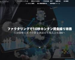 JBSファクタリングのスクリーンショット画像