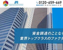 株式会社JPSのスクリーンショット画像