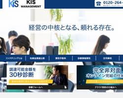 KISマネジメントのスクリーンショット画像