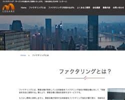 株式会社レガーレのスクリーンショット画像