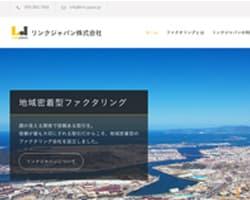 リンクジャパンのスクリーンショット画像