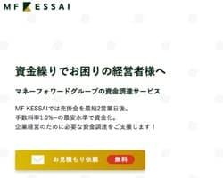 MF KESSAIのスクリーンショット画像